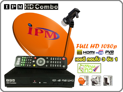 ชุดจาน PIM HD-Combo+Tv digital
